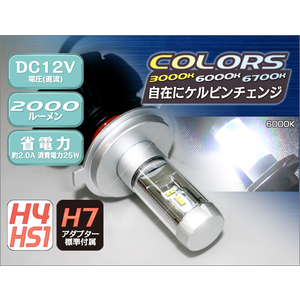 DELTA DIRECT デルタダイレクトMOTO LED Colors H4/HS1