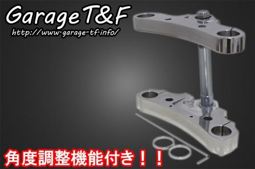ガレージT&Fトリプルトゥリー(角度調整機能付き)