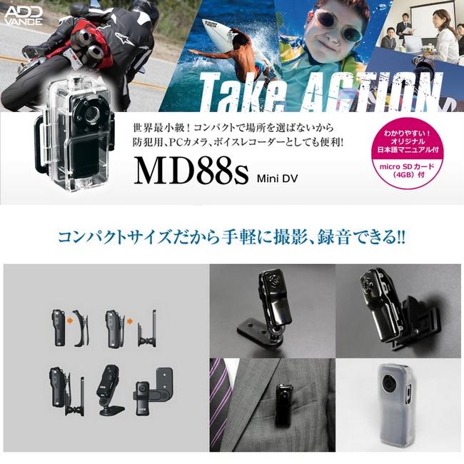【ODAX】MD88s Mini DV 運動照像機 - 「Webike-摩托百貨」