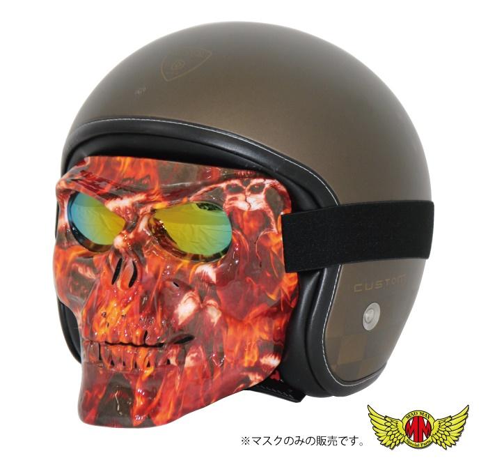 MADMAX マッドマックスドクロ フェイスマスク KS12