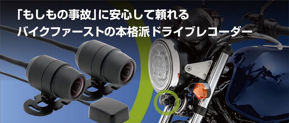 MITSUBA ミツバサンコーワバイク専用ドライブレコーダーEDR シリーズ