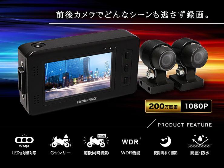 ENDURANCE エンデュランスツインカメラドライブレコーダー