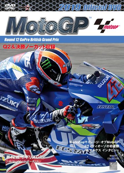 ウィック・ビジュアル・ビューロウ Wick2019MotoGP公式DVD Round12イギリスGP