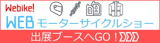 WEBモーターサイクルショー