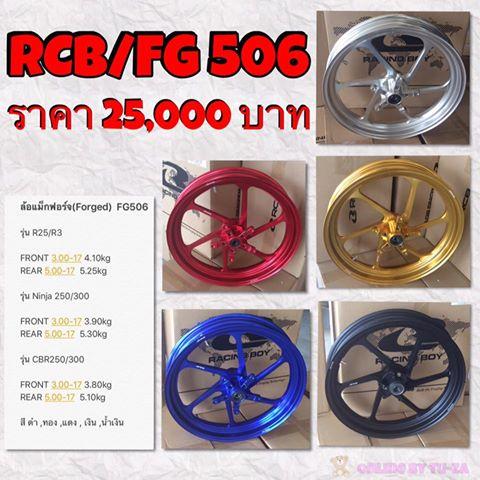 Forge wheel