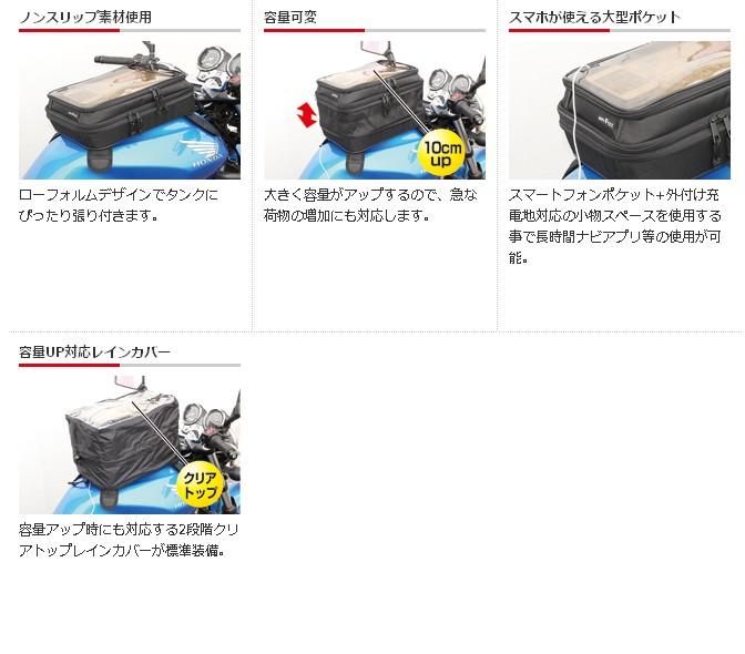 【TANAX motofizz】Smart油箱包L - 「Webike-摩托百貨」