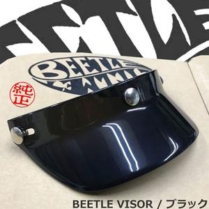 MOTOBLUEZ モトブルーズ【OCEAN BEETLE】オーシャンビートル BEETLE VISOR ビートルバイザー