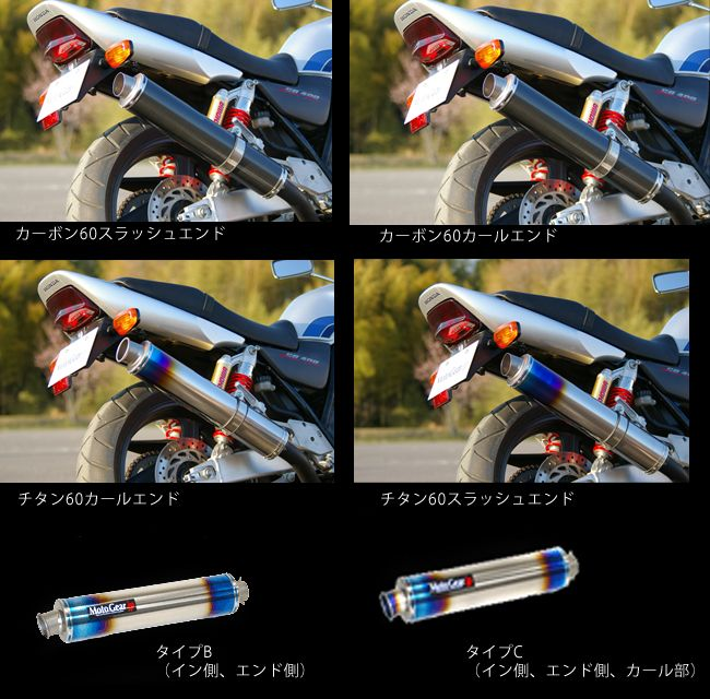 【MotoGear】HONDA CB400SF  排氣管尾段 - 「Webike-摩托百貨」