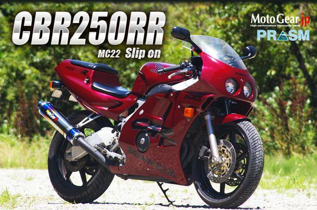 【MotoGear】CBR250RR(MC22)用 排氣管尾段 - 「Webike-摩托百貨」