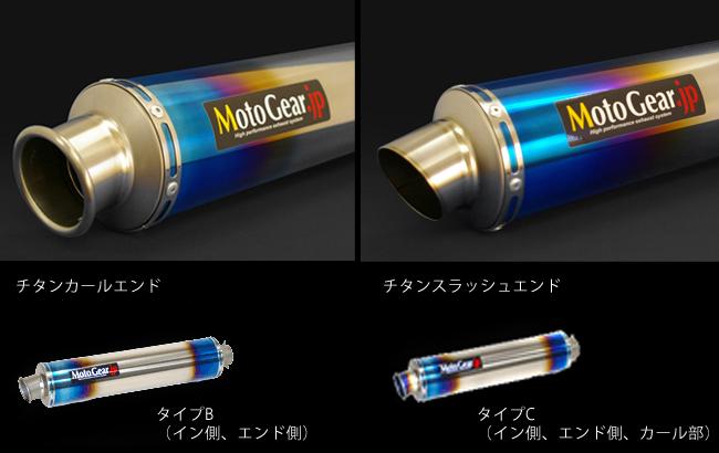 【MotoGear】VTR250 鈦合金全段排氣管 - 「Webike-摩托百貨」