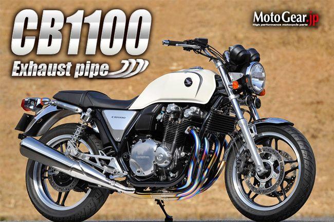 【MotoGear】CB1100 手工彎管加工排氣管管身套件 - 「Webike-摩托百貨」