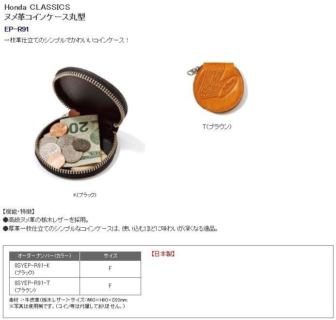 【HONDA RIDING GEAR】軟皮零錢包 - 「Webike-摩托百貨」