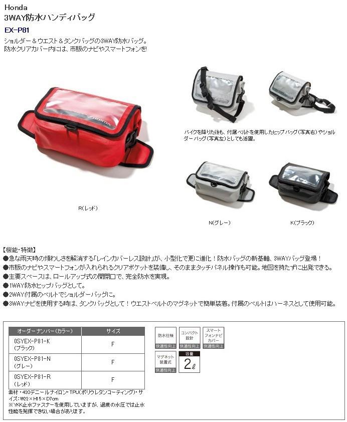 【HONDA RIDING GEAR】3WAY防水手提包 - 「Webike-摩托百貨」