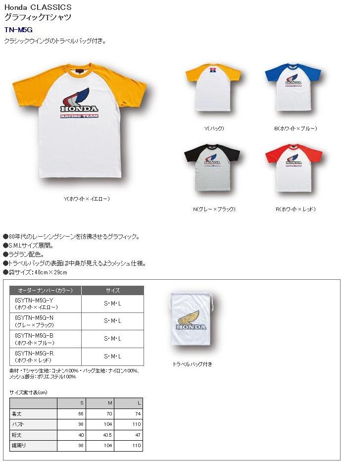 【HONDA RIDING GEAR】圖案T恤 - 「Webike-摩托百貨」