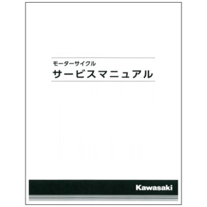 KAWASAKI カワサキサービスマニュアル