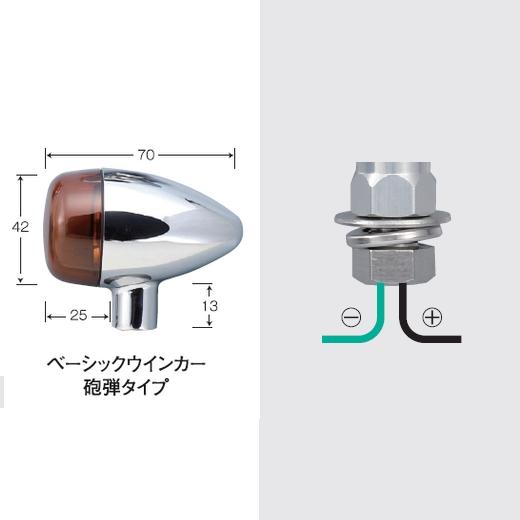 【POSH】標準型型方向燈 Basic砲彈型式 - 「Webike-摩托百貨」