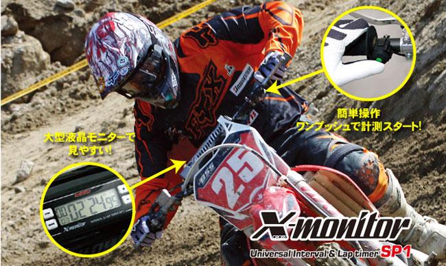 【DRC】X-MONITOR SP1-222 - 「Webike-摩托百貨」