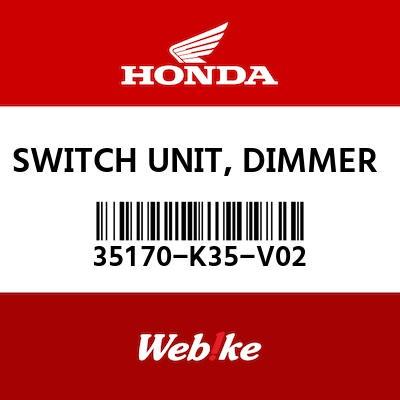 スイツチユニツト,デイマー 35170-K35-V02