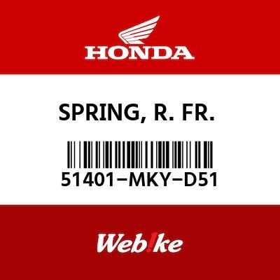 スプリング,R.フロント 51401-MKY-D51