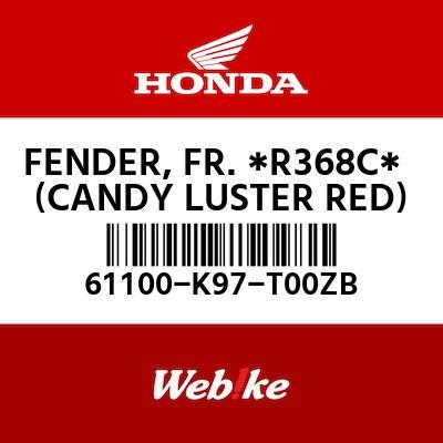 フエンダー,フロン*R368C* 61100-K97-T00ZB