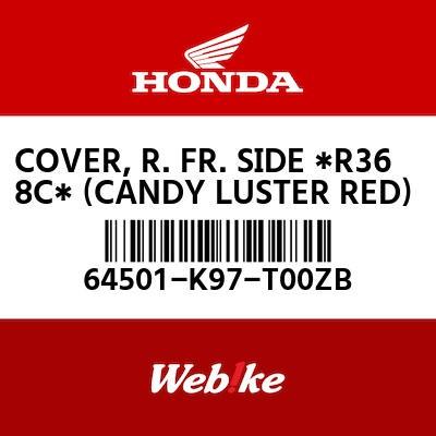 カバー,R.フロン*R368C* 64501-K97-T00ZB