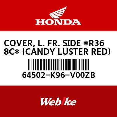 カバー,L.フロン*R368C* 64502-K96-V00ZB