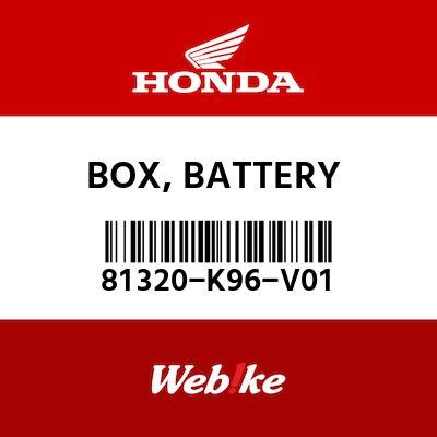 ボツクス,バツテリー 81320-K96-V01