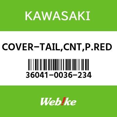カバー(テール),CNT,P.レツド 36041-0036-234