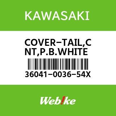 カバー(テール),CNT,P.B.ホワイト 36041-0036-54X