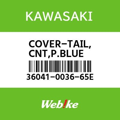 カバー(テール),CNT,N.ブルー 36041-0036-65E
