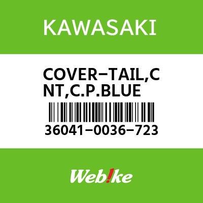 カバー(テール),CNT,C.P.ブルー 36041-0036-723