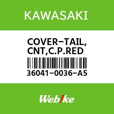 カバー(テール),CNT,C.P.レツド 36041-0036-A5