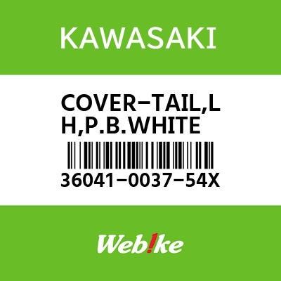 カバー(テール),LH,P.B.ホワイト 36041-0037-54X