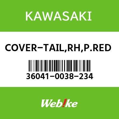 カバー(テール),RH,P.レツド 36041-0038-234
