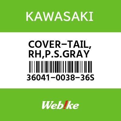 カバー(テール),RH,P.S.グレー 36041-0038-36S
