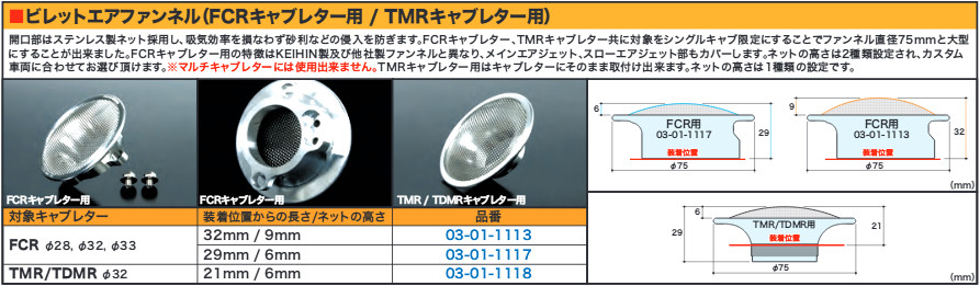 【SP武川】空氣喇叭口 - 「Webike-摩托百貨」