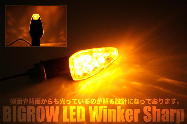 BIGROW ビッグロウ:LEDウィンカー シャープタイプ ロング
