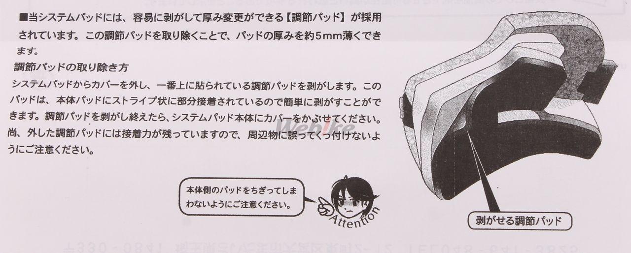 【Arai】TX-3 系統內襯 - 「Webike-摩托百貨」