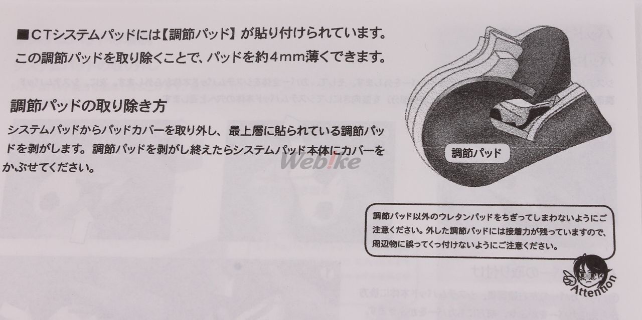 【Arai】CT系統 pad - 「Webike-摩托百貨」