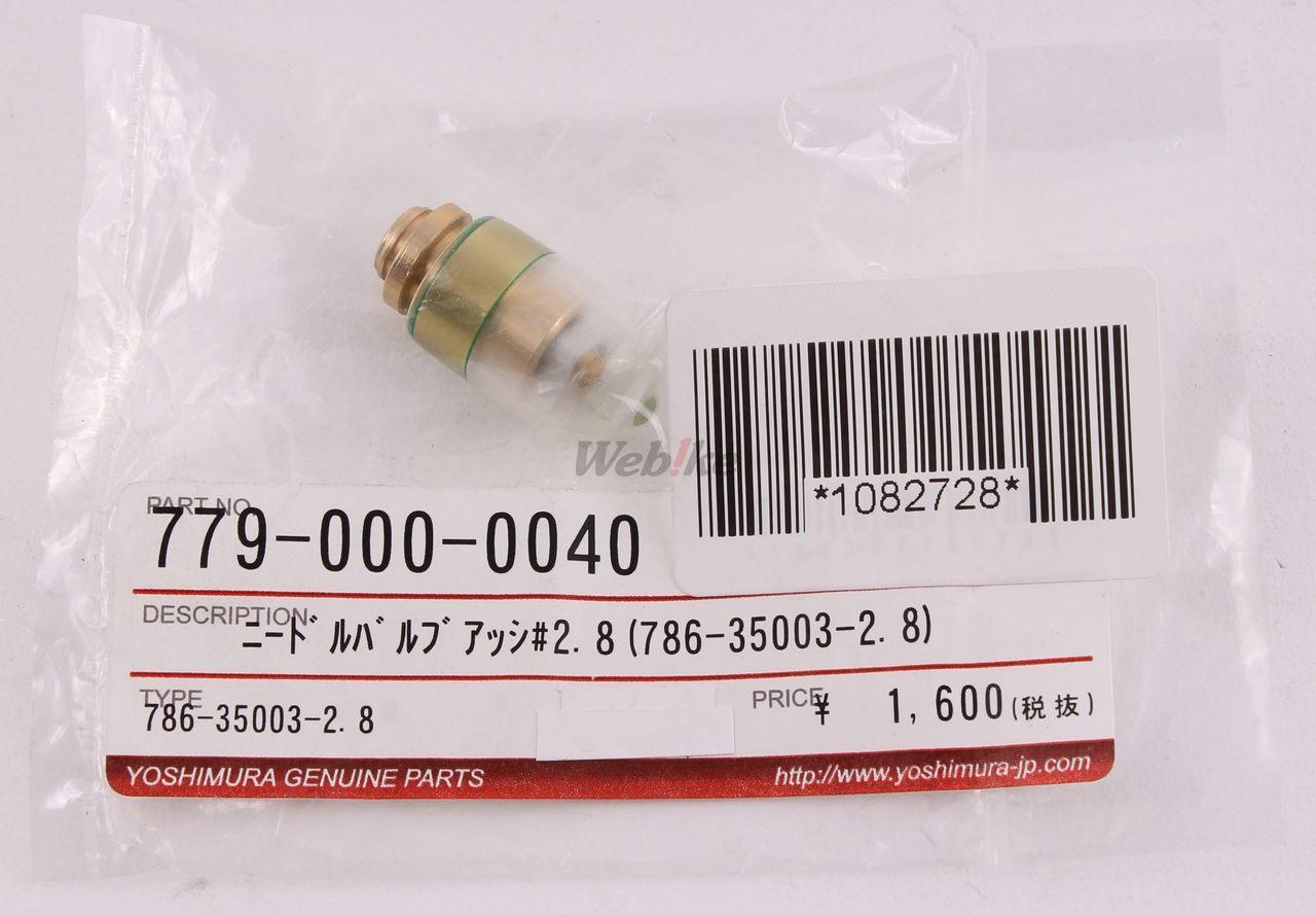 【YOSHIMURA】TMR/TMR-MJN專用  化油器三角止油針閥#2.8 - 「Webike-摩托百貨」