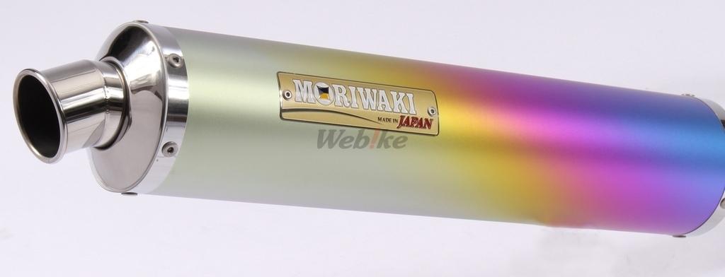 【MORIWAKI】TOURER 全段排氣管【鈦陽極處理】 - 「Webike-摩托百貨」