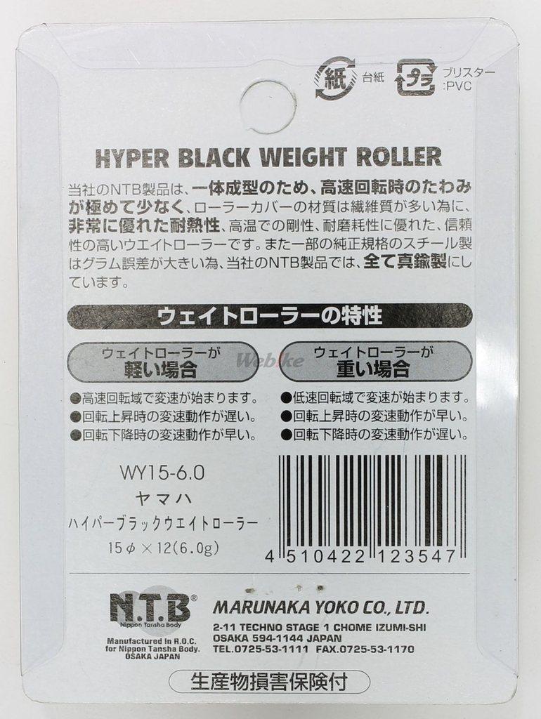 【NTB】普立珠 - 「Webike-摩托百貨」