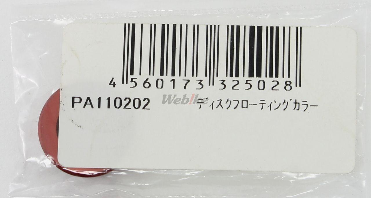 【Chameleon Factory】浮動式煞車碟盤襯套 - 「Webike-摩托百貨」