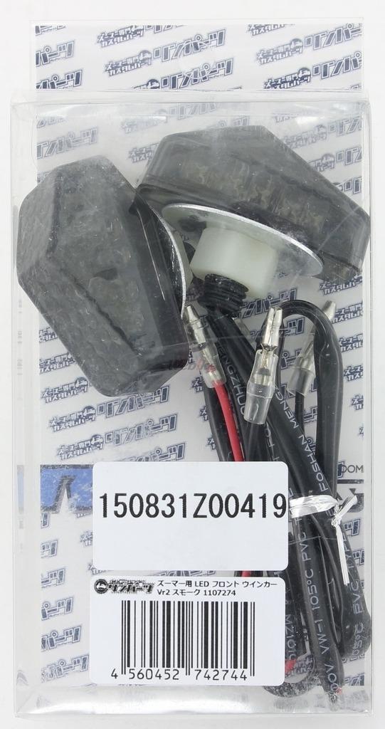 【Rin Parts】LED 前方向燈 (Vr2 燻黑色) - 「Webike-摩托百貨」