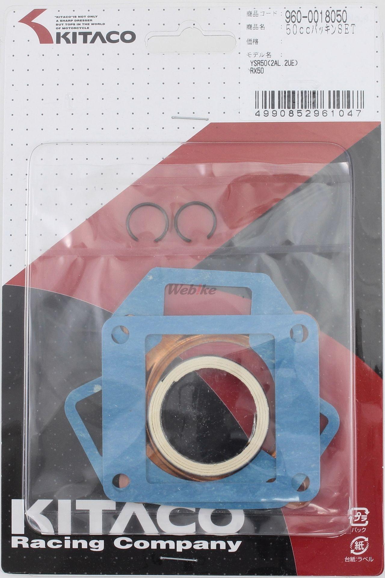 【KITACO】50cc 墊片組 - 「Webike-摩托百貨」