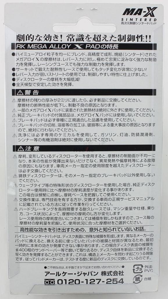 【RK】Mega Alloy X 煞車皮 - 「Webike-摩托百貨」