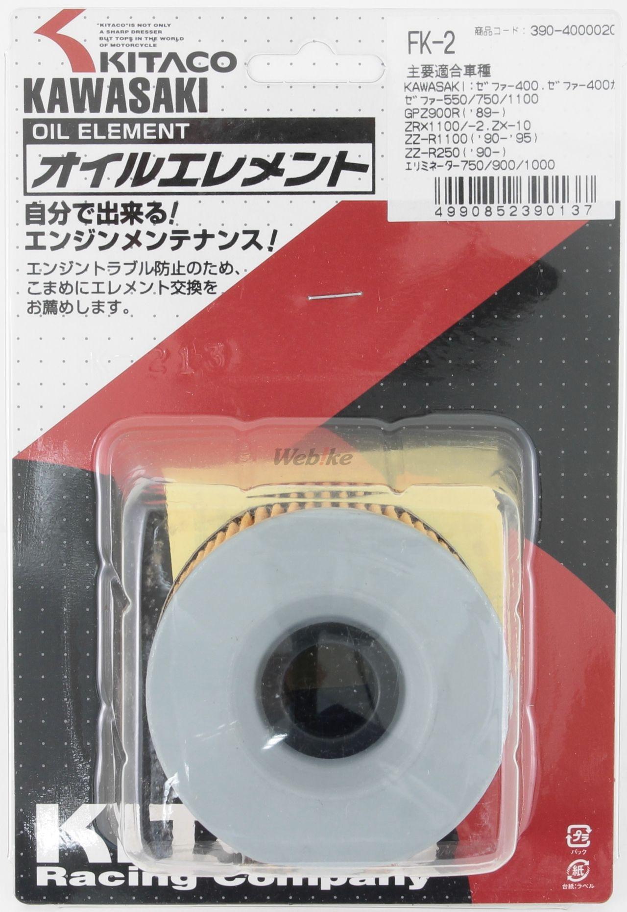 【KITACO】機油濾芯 FK-2 - 「Webike-摩托百貨」