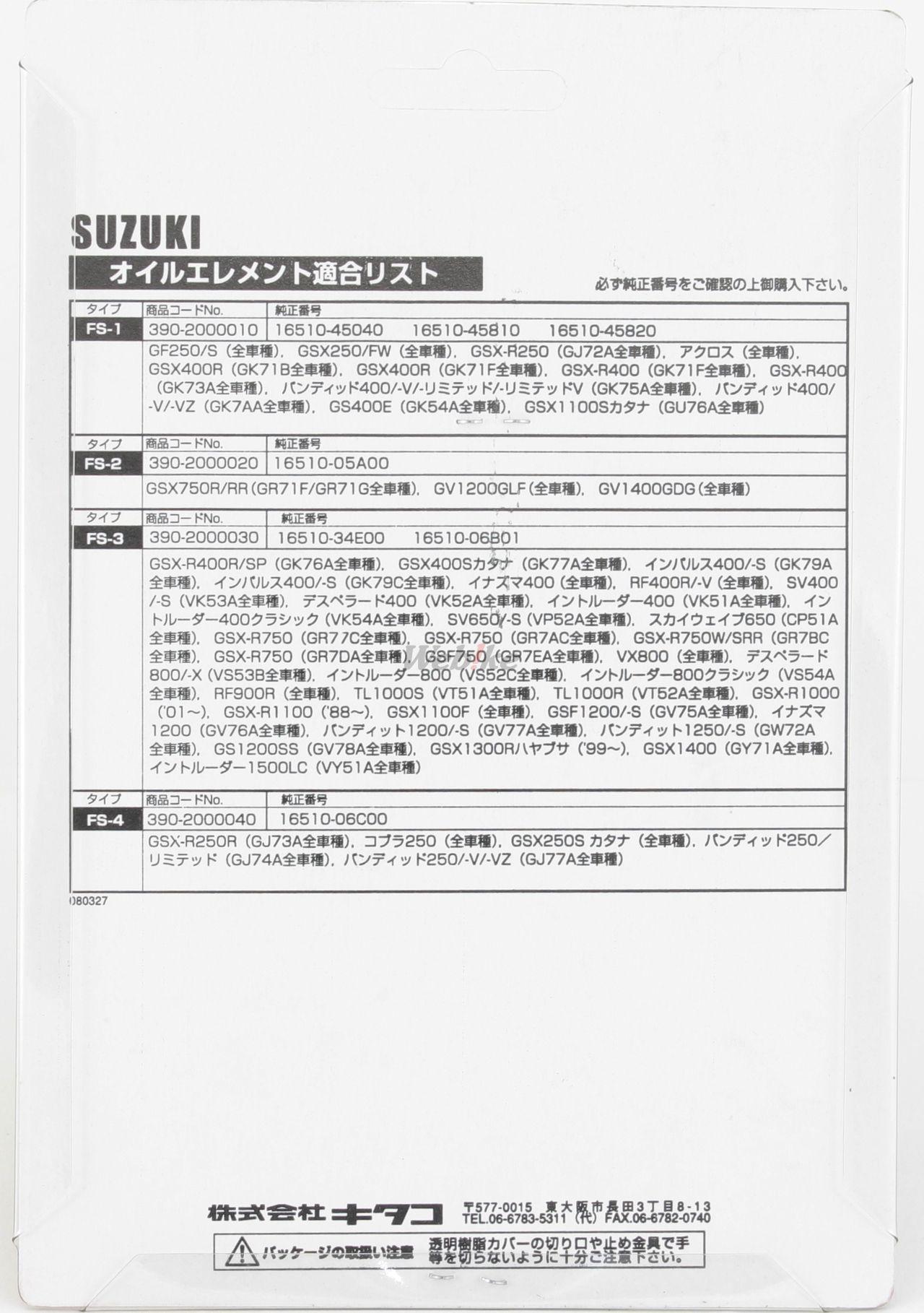 【KITACO】機油濾芯 FS-4 - 「Webike-摩托百貨」