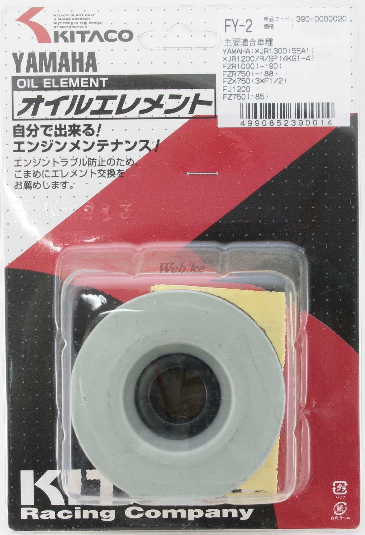 【KITACO】機油濾芯 FY-2 - 「Webike-摩托百貨」