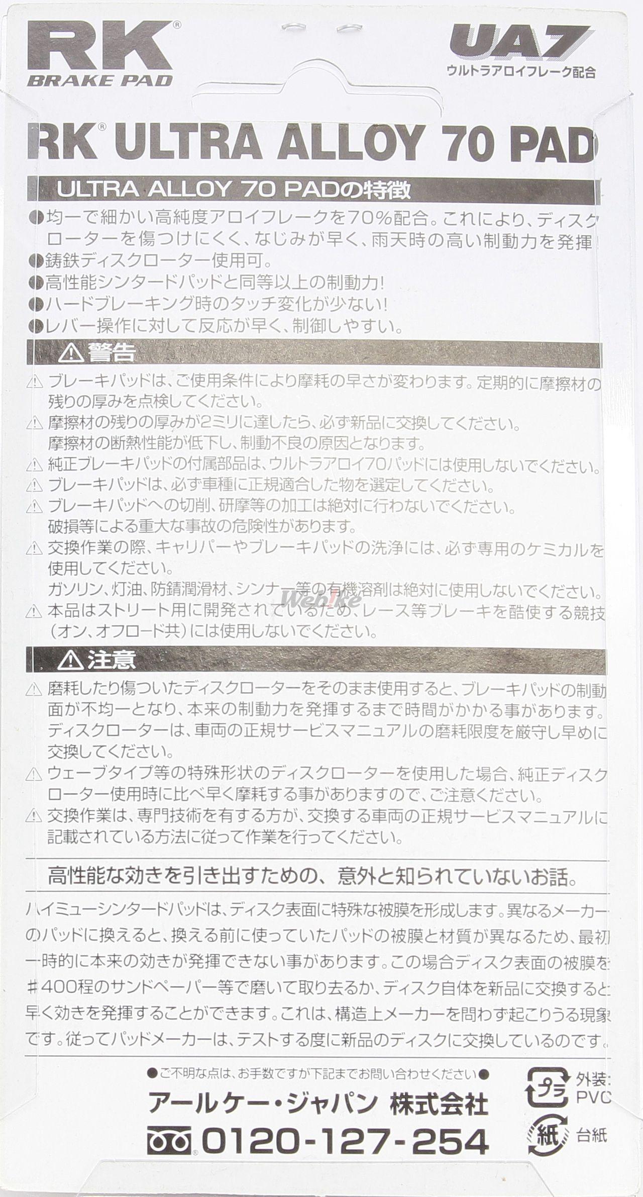 【RK】Ultra Alloy 70 煞車來令片 - 「Webike-摩托百貨」